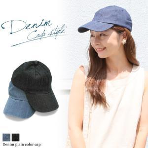 [まとめ買い対象]帽子 デニム無地キャップ ユニセックス ベースボールキャップ 帽子 CAP デニム トレンド スポーティ つば有り 日よけ メーカー DNM|fitpromotion