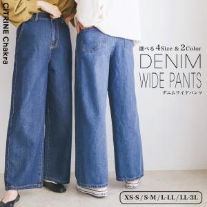 パンツ デニムワイドパンツ レディース ファッション 春夏 ワイドパンツ デニム 美脚 脚長 ブルー ネイビー 大きいサイズ|fitpromotion