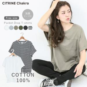 Tシャツ【SALE】ポケット付ドロップコットンTレディースファッション春夏Tシャツ綿100%ポケットメール便可2017SS|fitpromotion