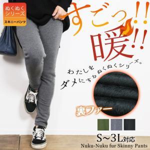 パンツ 【SALE】【メーカー】すご暖裏ファースキニーパンツ レディース ファッション ファー フェイクファー 裏起毛 大きいサイズ|fitpromotion