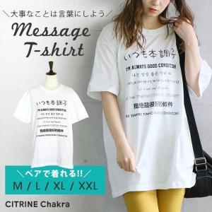 【SALE】 TシャツプリントコットンT(本調子) レディース ファッション 綿100% カップル ペアルック M L XL XXL メール便可MTM4|fitpromotion