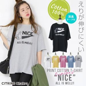 [まとめ買い対象]プリントコットンT(NICE) Tシャツ ロゴ トップス カットソー 半袖 コットン100% レディース メール便可 SALE[1000円DASH][OUTLET]|fitpromotion