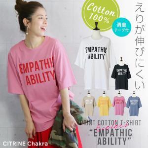 [まとめ買い対象]プリントコットンT(EMPATHIC) Tシャツ ロゴ トップス カットソー 半袖 コットン100% レディース メール便可 SALE[1000円DASH][OUTLET]|fitpromotion