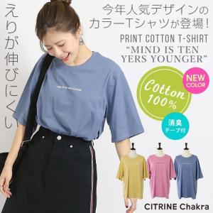 [まとめ買い対象]プリントコットンT(MIND) Tシャツ ロゴ トップス カットソー 半袖 コットン100% レディース メール便可 SALE[1000円DASH][OUTLET]|fitpromotion