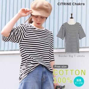 Tシャツ ボーダービッグコットンTシャツ レディース ファッション トップス 半袖 ボーダー コットン100% 消臭 メール便可 2018SS新作【SALE】|fitpromotion