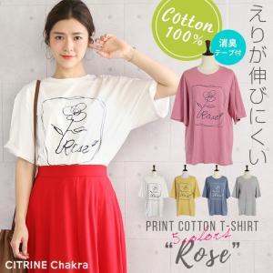 [まとめ買い対象]Tシャツ プリントコットンT(rose) トップス カットソー 半袖 コットン100% レディース ファッション メール便可 SALE[1000円DASH][OUTLET]|fitpromotion