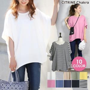 【SALE】 Tシャツ サイドタックコットンTシャツ レディース ファッション シャツ カットソー トップス 無地 ボーダー 綿100% 消臭 抗菌 メール便可|fitpromotion