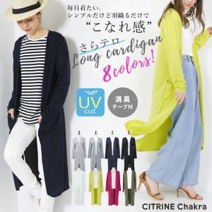 [まとめ買い対象]【SALE】カーディガン さらテロロングカーディガン レディース ファッション 羽織りもの トップス UV対策 紫外線対策 メール便可|fitpromotion