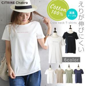 [まとめ買い対象]クルーネックコットンT(MIND) Tシャツ シャツ カットソー トップス 無地 半袖 綿100% レディース メール便可 SALE[1000円DASH][OUTLET]|fitpromotion