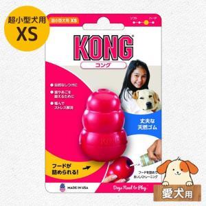 犬用おもちゃ KONG コング 超小型犬用 XS(成犬用)|five-1