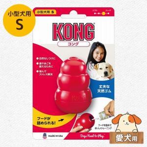 犬用おもちゃ KONG コング 小型犬用 S(子犬後期〜成犬用)|five-1