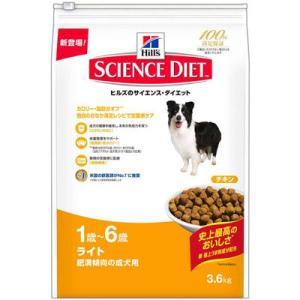 ヒルズ サイエンスダイエット ライト 肥満傾向の成犬用 1〜6歳 3.6kg