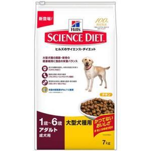ヒルズ サイエンスダイエット アダルト 大型犬種用 成犬用 1〜6歳 7kg