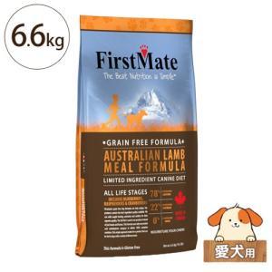 ファーストメイト オーストラリアンラム 6.6kg[ドッグフード ドライフード]|five-1