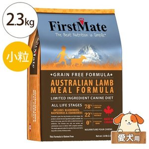 ファーストメイト オーストラリアンラム スモールバイツ(小粒) 2.3kg[ドッグフード ドライフード]|five-1