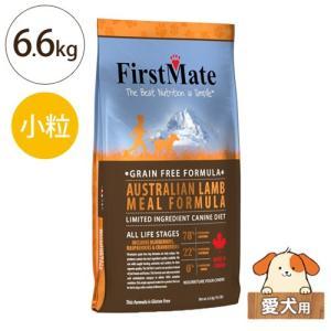 ファーストメイト オーストラリアンラム スモールバイツ(小粒) 6.6kg[ドッグフード ドライフード]|five-1