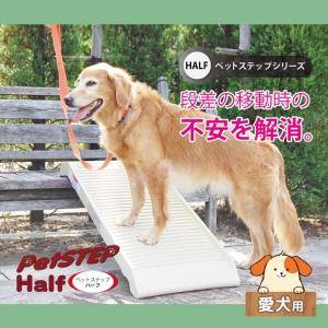 ペットステップ ハーフサイズ 愛犬用 犬用スロープ ステップ|five-1