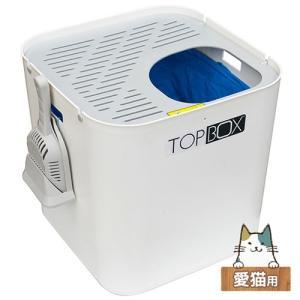 猫用トイレ トップボックス スノーホワイト 愛猫用|five-1