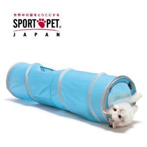 SPORTPET(スポーツペット)  キャット トンネルスパイラル ブルー 猫用おもちゃ|five-1