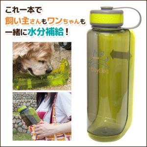 OllyDog OllyBottle(オリーボトル) スモークライム 愛犬用 携帯水筒|five-1