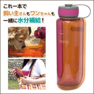 OllyDog OllyBottle(オリーボトル) ピンクオレンジ 愛犬用 携帯水筒|five-1