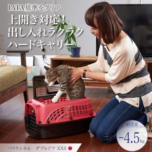 バリケンネル ダブルドア 犬猫用 XXS 猫用コンテナ|five-1