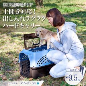 バリケンネル ダブルドア 犬猫用 XS コンテナ ケース 犬用キャリー|five-1