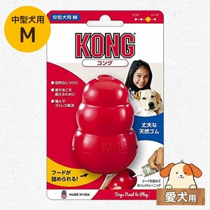 犬用おもちゃ KONG コング 中型犬用 M(子犬後期〜成犬用)|five-1