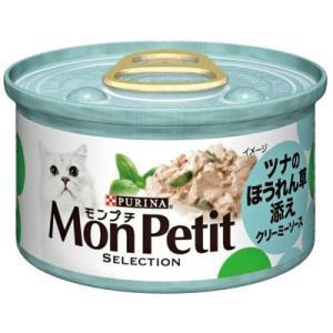 モンプチ セレクション ツナのほうれん草添え クリーミーソース 85g 猫缶|five-1