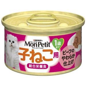モンプチ セレクション 子ねこ用ビーフのやわらか仕上げ(85g) 猫缶|five-1