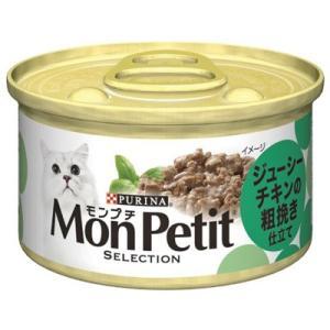 モンプチ セレクション ジューシーチキンの粗挽き仕立て(85g) 猫缶|five-1