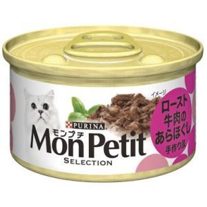 モンプチ セレクション ロースト牛肉のあらほぐし 手作り風 85g 猫缶|five-1