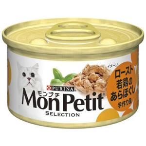 モンプチ セレクション ロースト若鶏のあらほぐし 手作り風 85g 猫缶|five-1