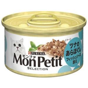 モンプチ セレクション ツナのあらほぐしフィッシュソース添え 85g 猫缶|five-1