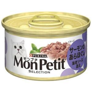 モンプチ セレクション サーモンのあらほぐし海老ソース添え 85g 猫缶|five-1