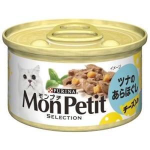 モンプチ セレクション チーズ入りツナのあらほぐし 85g 猫缶|five-1