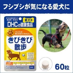 犬用サプリメント DHC(ディーエイチシー) きびきび散歩 60粒 愛犬用|five-1