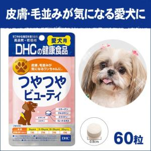 犬用サプリメント DHC(ディーエイチシー) つやつやビューティ 60粒 愛犬用|five-1