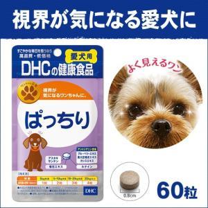 犬用サプリメント DHC(ディーエイチシー) ぱっちり 60粒 愛犬用|five-1