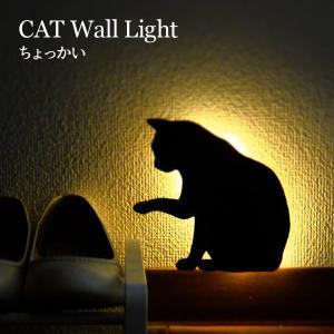 猫雑貨 CAT Wall Light(キャットウォールライト) ちょっかい five-1