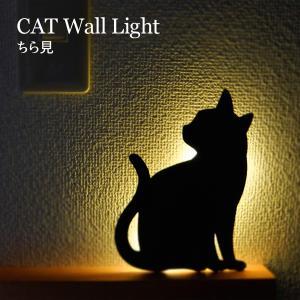 猫雑貨 CAT Wall Light(キャットウォールライト) ちら見 five-1