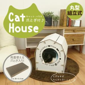 猫用品 東洋ケース キャットハウス(丸型) 組立式|five-1