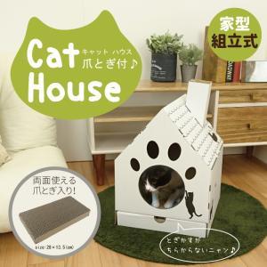 猫用品 東洋ケース キャットハウス(家型) 組立式|five-1