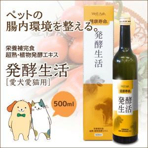 トーラス well Age 健康寿命『発酵生活』 500ml 愛犬愛猫用[犬用サプリメント] five-1