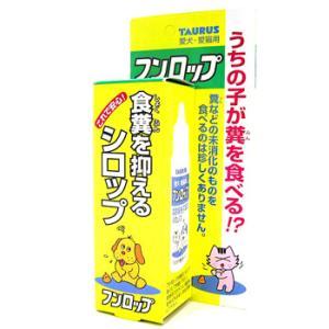 トーラス フンロップ 30ml 犬用食糞防止用品|five-1