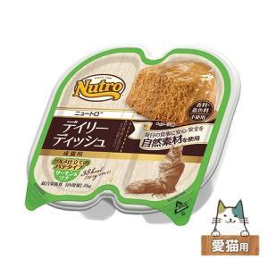 ニュートロ キャット デイリーディッシュ 成猫用 サーモン&ツナ グルメ仕立てのパテタイプ 75g ...