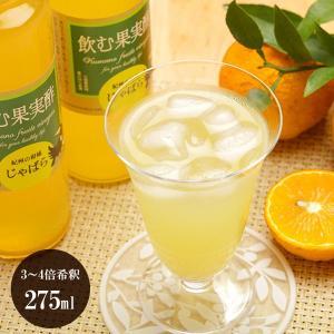 熊野鼓動 飲む果実酢 じゃばら(3〜4倍希釈) 275ml お酢飲料 飲む酢|five-1