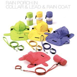 FIELD POINT 雨の日ポーチ Lサイズ[レイングッズ 犬の服]|five-1