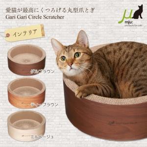 エイムクリエイツ ミュー(mju:) ガリガリサークル スクラッチャー インテリア 猫用爪とぎ|five-1