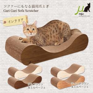 エイムクリエイツ ミュー(mju:) ガリガリソファ スクラッチャー インテリア 猫用爪とぎ|five-1